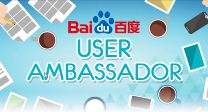 Dicari: Baidu User Ambassador Untuk Indonesia