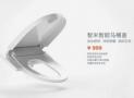 Xiaomi Rilis Smart Toilet Seat Cover AI Dengan XiaoAI Assistant